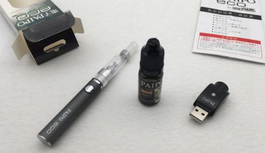 ドンキで買える電子タバコ【電子PAIPO eco】を吸ってみたのでレビューします