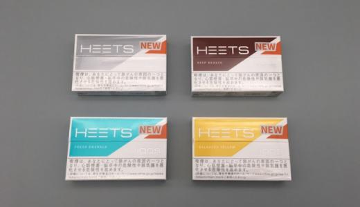 IQOS(アイコス)の新銘柄!【HEETS(ヒーツ)】を吸った感想|新しいヒートスティック