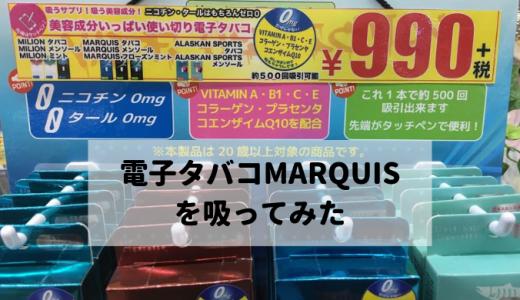 ビタミンなど美容成分配合の電子たばこMARQUIS(マーキス)をドンキホーテで買ってみた