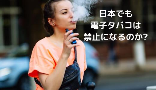 【話題】日本も販売禁止?アメリカで電子タバコの販売禁止が決定