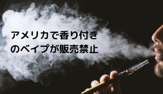 【ベイプ】アメリカで電子タバコが販売禁止に。禁止の理由は?