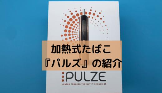 【PULZE/パルズ】第四の加熱式タバコ、実機レビュー。グローやアイコスと違う?