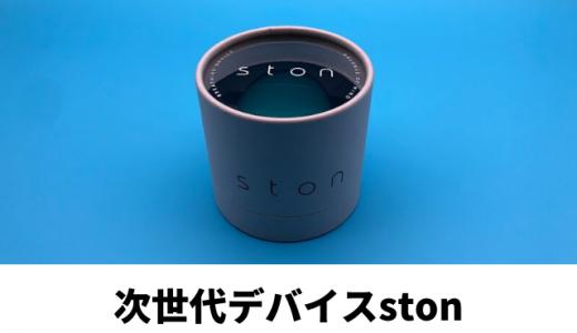Amazonで売れてる!?『ston(ストン)』の画像や吸い方をレビュー!|加熱式たばこを辞めたい人にもおすすめ